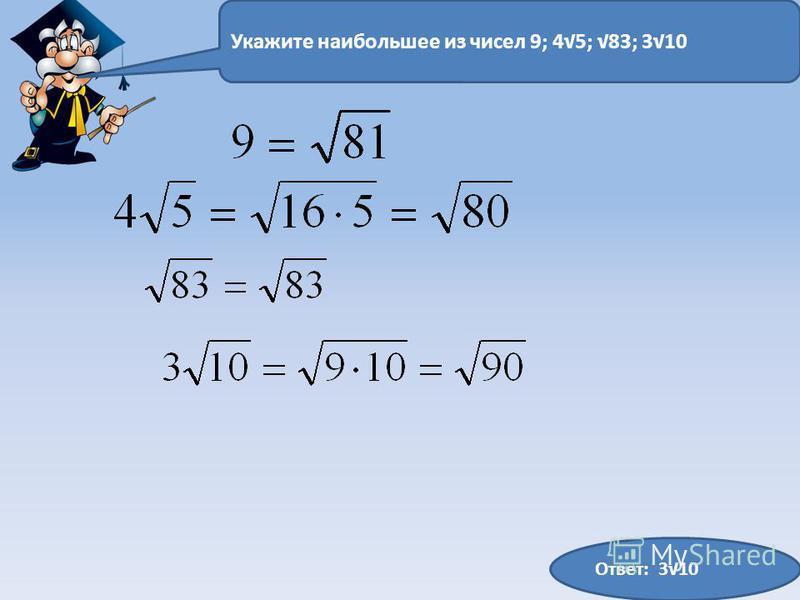 Ответ: 310 Укажите наибольшее из чисел 9; 45; 83; 310