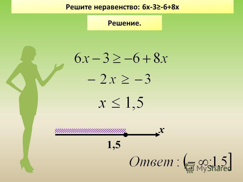 Решите неравенство: 6 х-3-6+8 х Решение. х 1,5