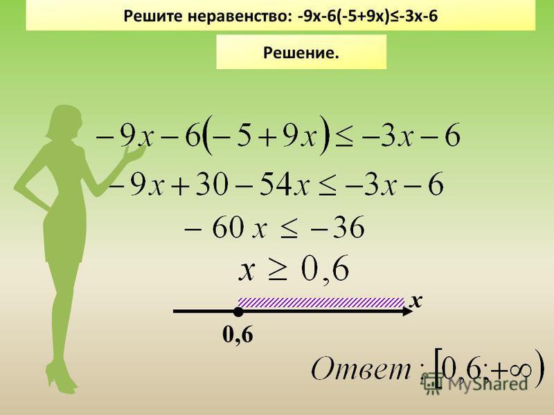 Решите неравенство: -9 х-6(-5+9 х)-3 х-6 Решение. х 0,6