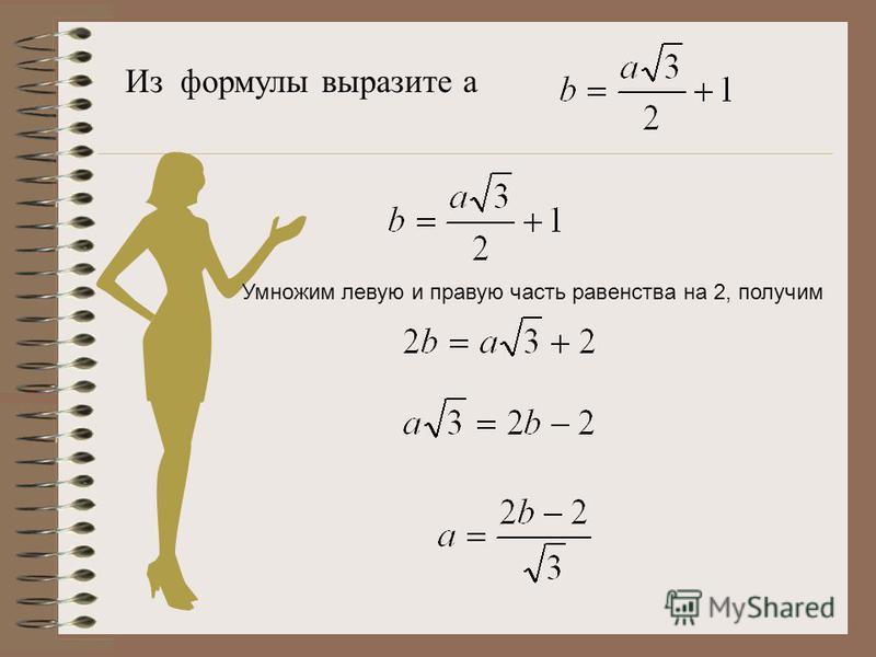 Из формулы выразите а Умножим левую и правую часть равенства на 2, получим