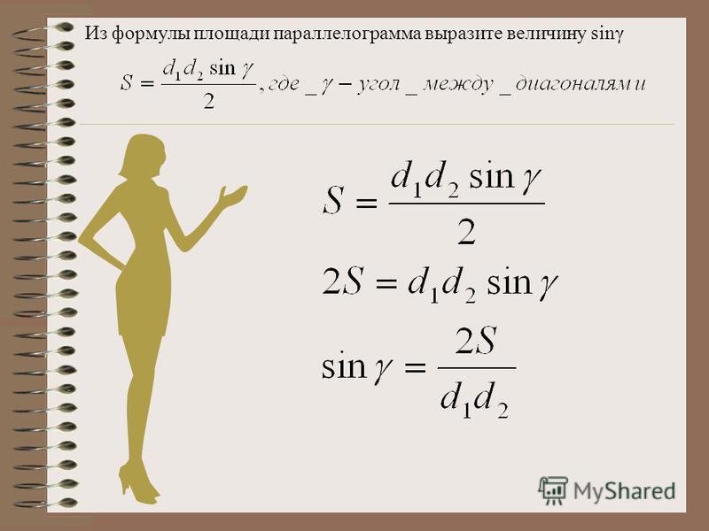 Из формулы площади параллелограмма выразите величину sing