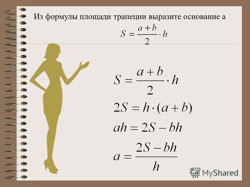 Из формулы площади трапеции выразите основание а