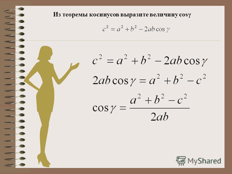 Из теоремы косинусов выразите величину cost
