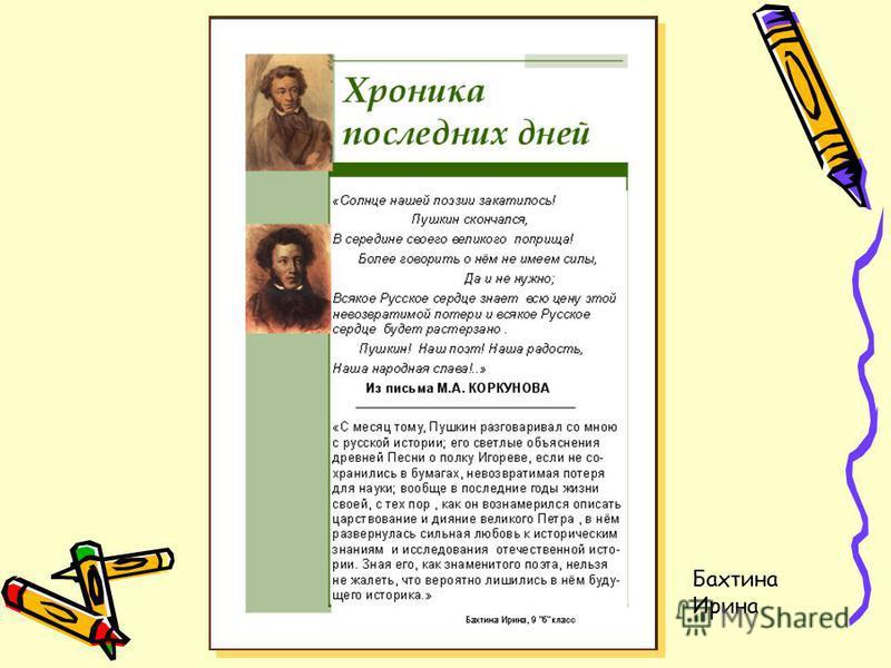 Бахтина Ирина