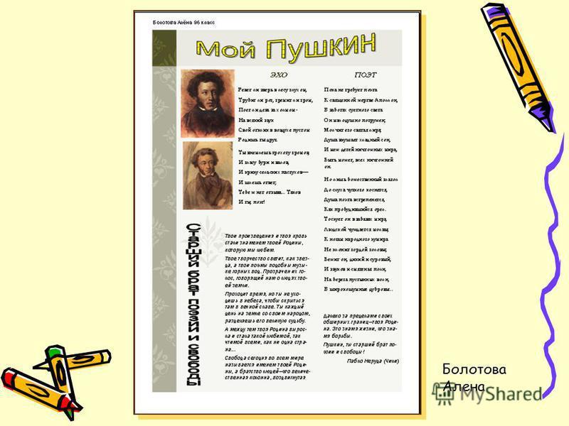 Болотова Алена