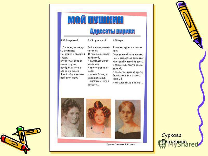 Суркова Екатерина