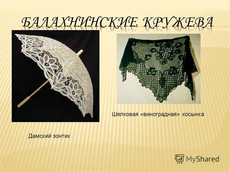 Дамский зонтик Шелковая «виноградная» косынка