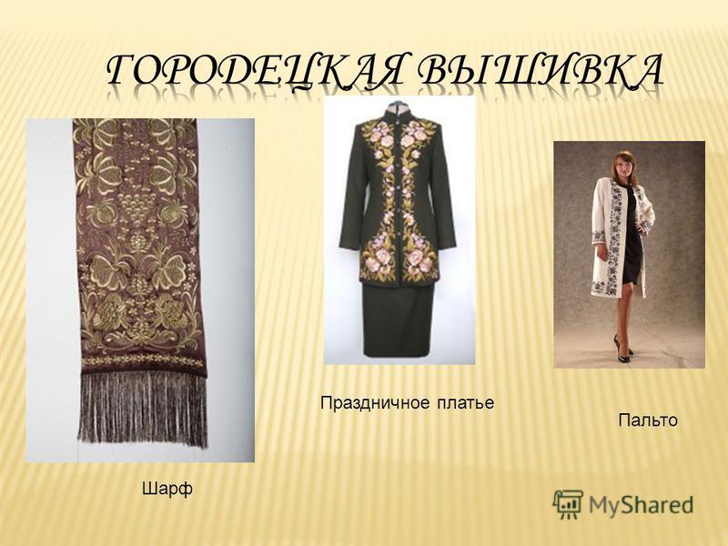 Праздничное платье Шарф Пальто