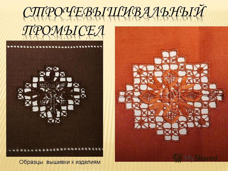 Образцы вышивки к изделиям