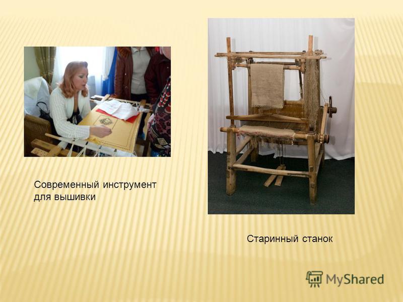 Старинный станок Современный инструмент для вышивки