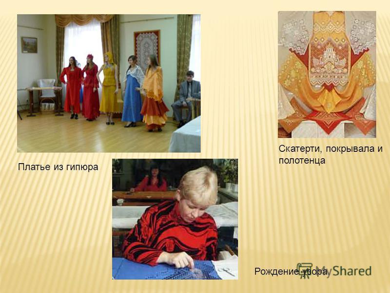 Платье из гипюра Скатерти, покрывала и полотенца Рождение узора