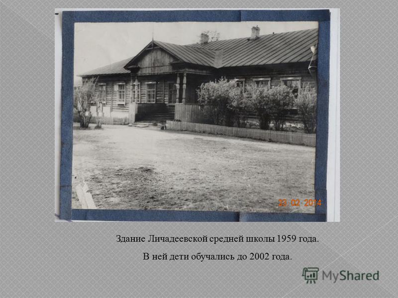 Здание Личадеевской средней школы 1959 года. В ней дети обучались до 2002 года.
