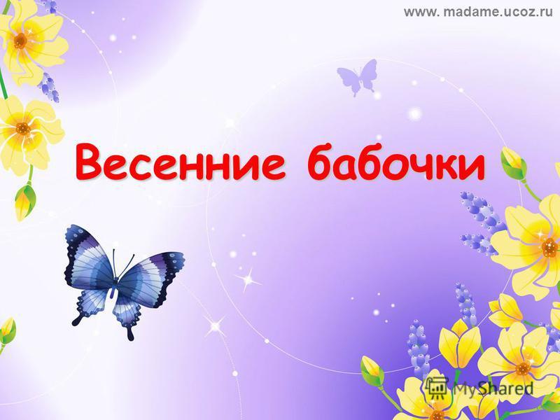 Весенние бабочки www. madame.ucoz.ru