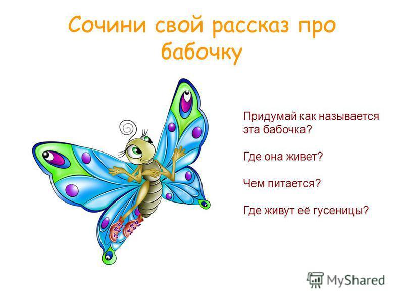 Сочини свой рассказ про бабочку Придумай как называется эта бабочка? Где она живет? Чем питается? Где живут её гусеницы?