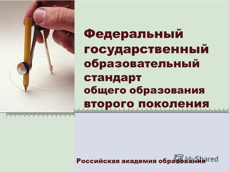 Федеральный государственный образовательный стандарт общего образования второго поколения Российская академия образования