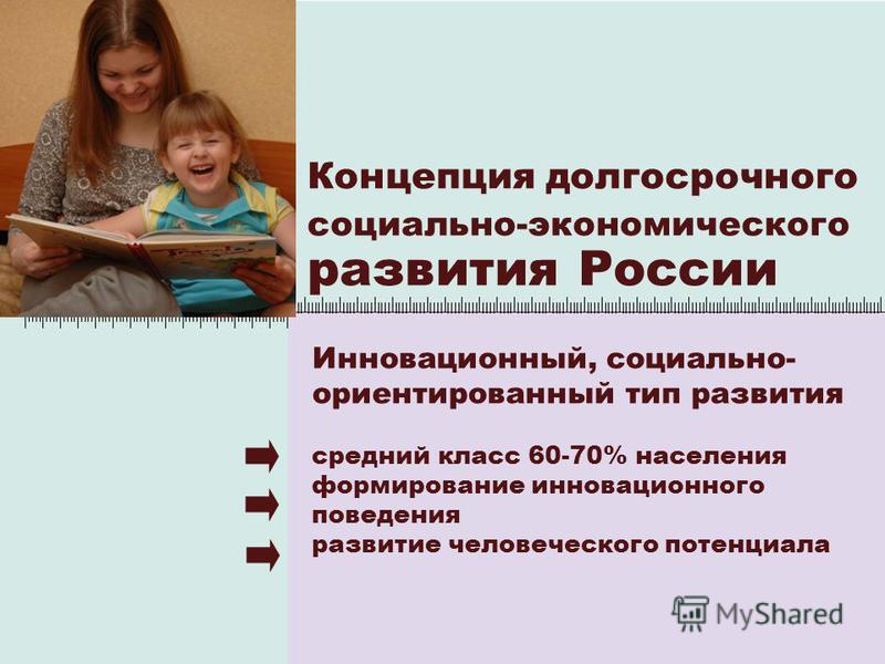 16 Концепция долгосрочного социально-экономического развития России Инновационный, социально- ориентированный тип развития средний класс 60-70% населения формирование инновационного поведения развитие человеческого потенциала