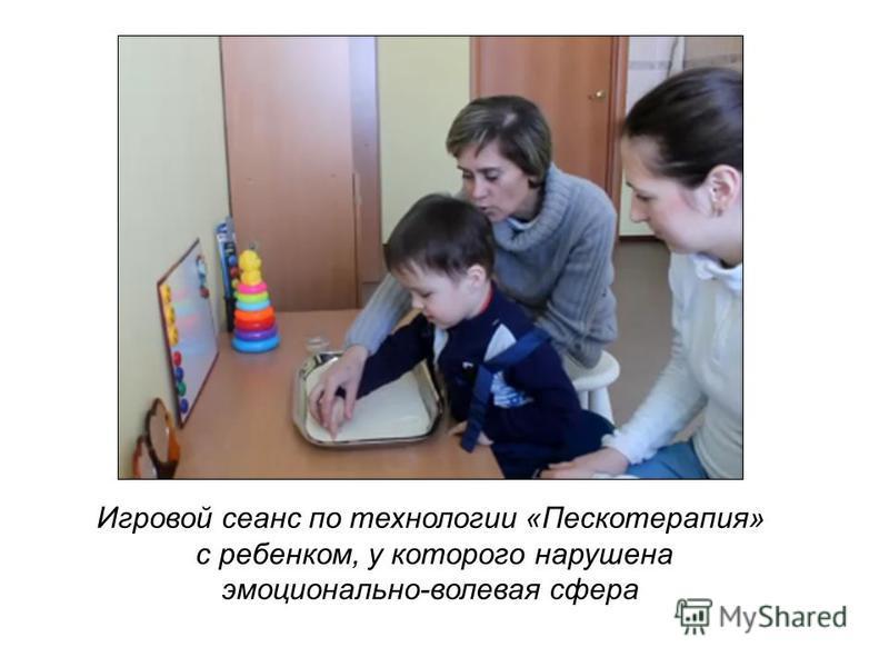 Игровой сеанс по технологии «Пескотерапия» с ребенком, у которого нарушена эмоционально-волевая сфера