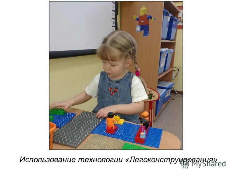 Использование технологии «Легоконструирования»