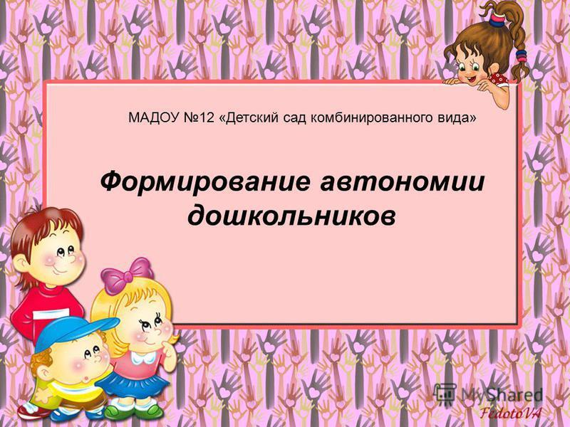 Формирование автономии дошкольников МАДОУ 12 «Детский сад комбинированного вида»