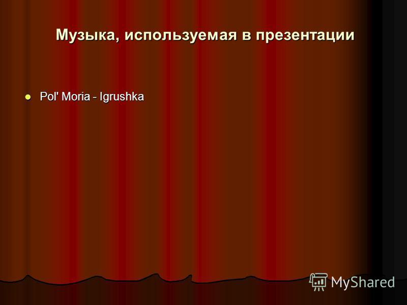 Музыка, используемая в презентации Pol' Moria - Igrushka Pol' Moria - Igrushka