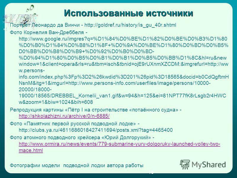 Использованные источники Портрет Леонардо да Винчи - http://goldref.ru/history/is_gu_40r.shtml Фото Корнелия Ван-Дреббеля - http://www.google.ru/imgres?q=%D1%84%D0%BE%D1%82%D0%BE%D0%B3%D1%80 %D0%B0%D1%84%D0%B8%D1%8F+%D0%9A%D0%BE%D1%80%D0%BD%D0%B5% D0