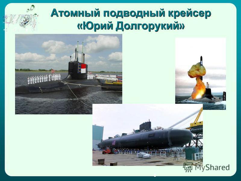 Атомный подводный крейсер « Юрий Долгорукий » 8
