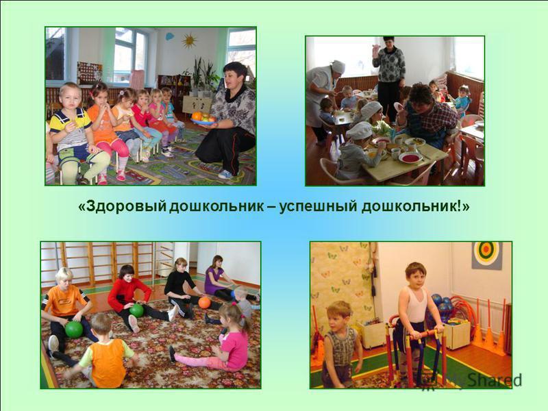«Здоровый дошкольник – успешный дошкольник!»
