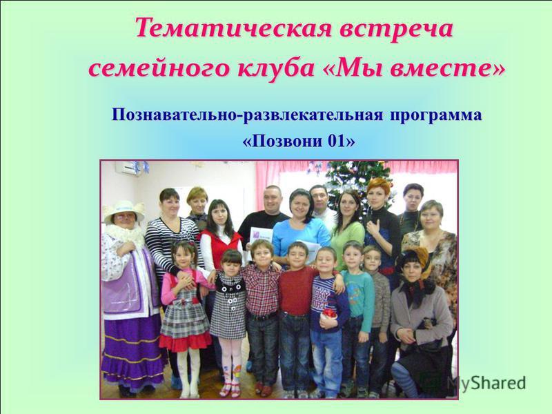 Тематическая встреча семейного клуба «Мы вместе» Познавательно-развлекательная программа «Позвони 01»