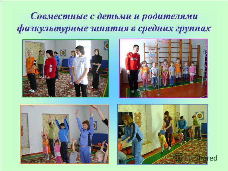 Совместные с детьми и родителями физкультурные занятия в средних группах