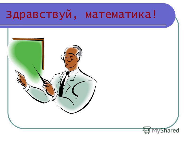 Здравствуй, математика!