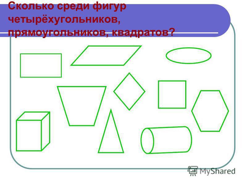 Сколько среди фигур четырёхугольников, прямоугольников, квадратов?