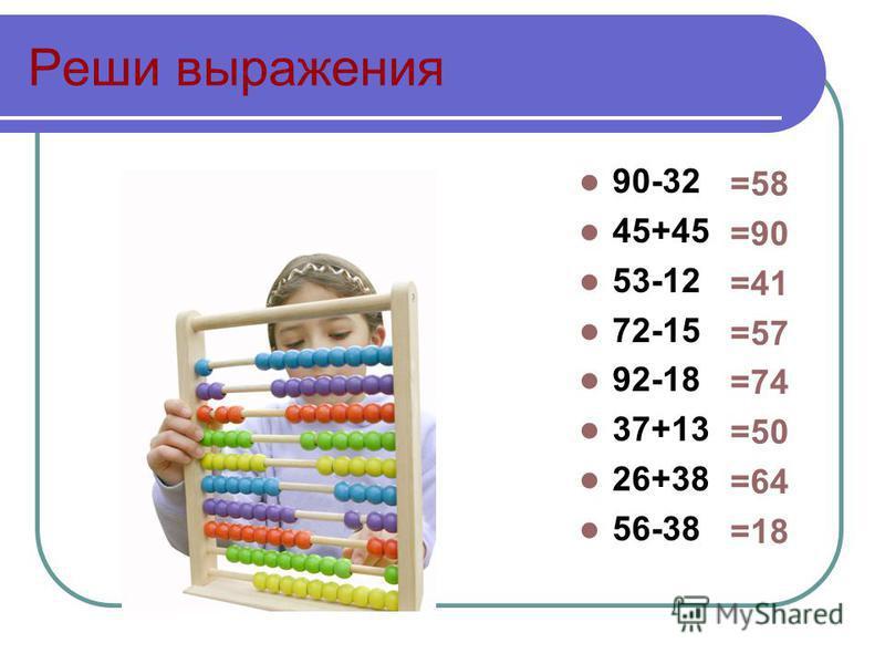 Реши выражения 90-32 45+45 53-12 72-15 92-18 37+13 26+38 56-38 =58 =90 =41 =57 =74 =50 =64 =18