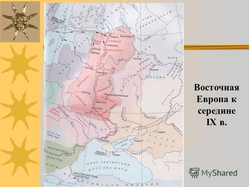 Восточная Европа к середине IX в.