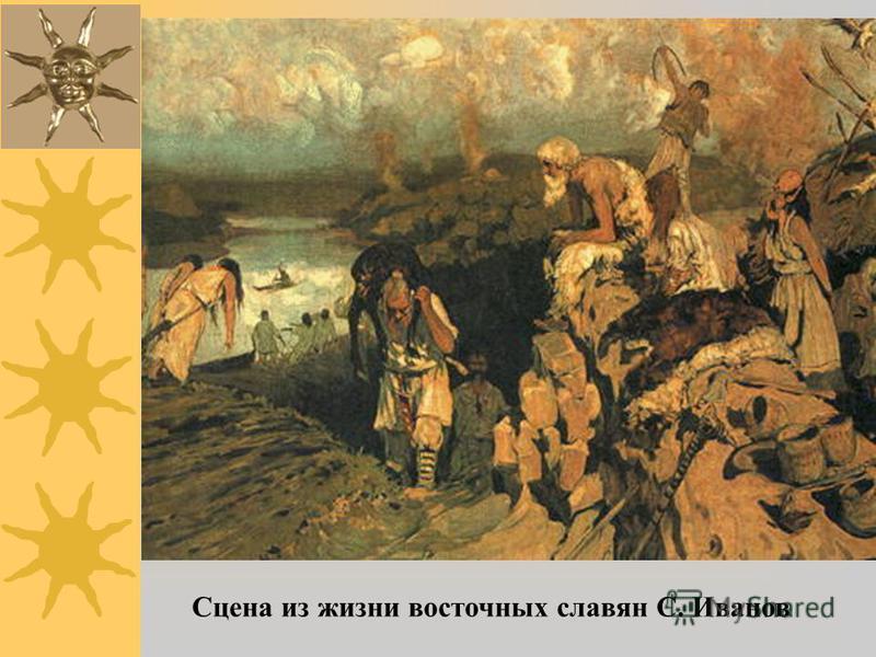 Сцена из жизни восточных славян С. Иванов