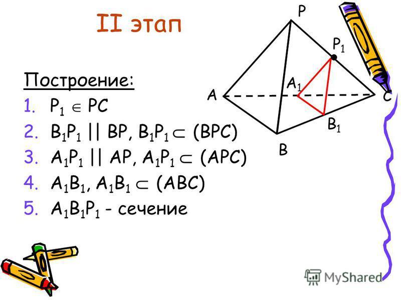II этап Построение: 1. Р 1 РС 2. В 1 Р 1 || ВР, В 1 Р 1 (ВРС) 3. А 1 Р 1 || АР, А 1 Р 1 (АРС) 4. А 1 В 1, А 1 В 1 (АВС) 5. А 1 В 1 Р 1 - сечение А В Р С А1А1 В1В1 Р1Р1
