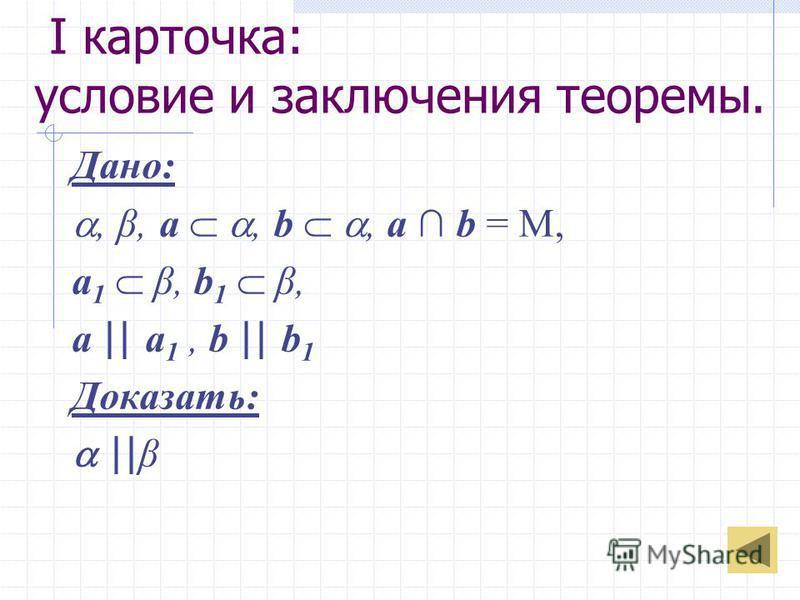I карточка: условие и заключения теоремы. Дано:, β, a, b, a b = M, a 1 β, b 1 β, a || a 1, b || b 1 Доказать: || β