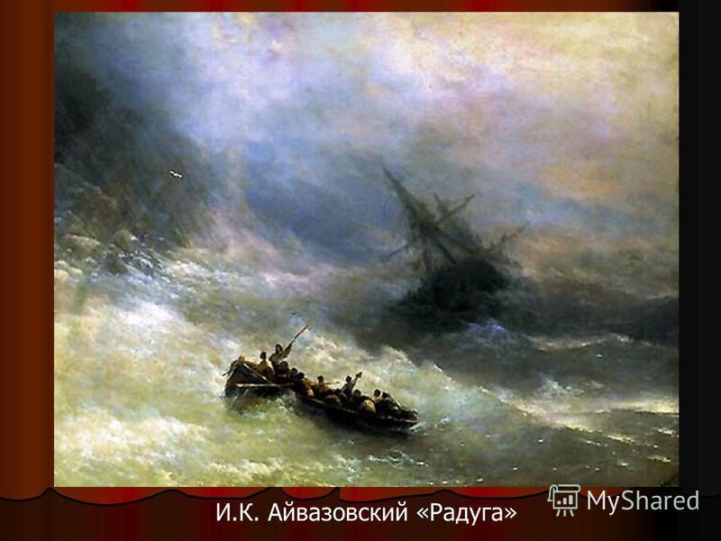 И.К. Айвазовский «Радуга»
