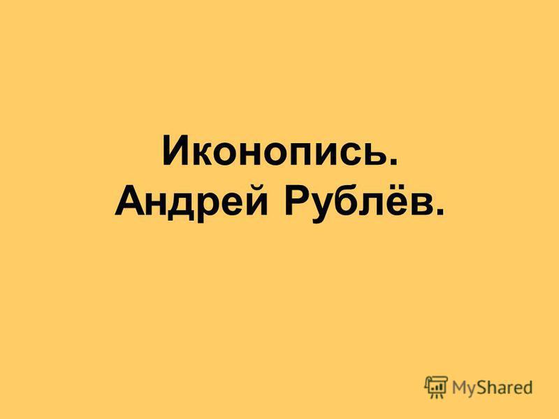 Иконопись. Андрей Рублёв.