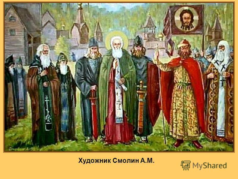 Художник Смолин А.М.