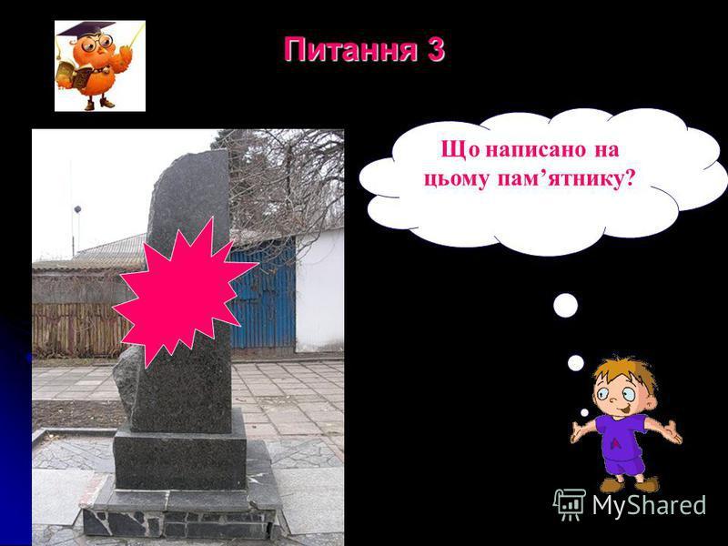 Питання 3 Що написано на цьому памятнику?