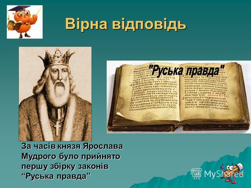 Вірна відповідь За часів князя Ярослава Мудрого було прийнято першу збірку законів Руська правда