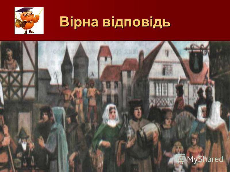 Вірна відповідь Всі середньовічні міста були великими. Вони не потребували захисту, тому в містах не будували захисні мури. Основними заняттями міщан було городництво та торгівля. Більшість вулиць міста були широкими. Будинки були одноповерховими. На