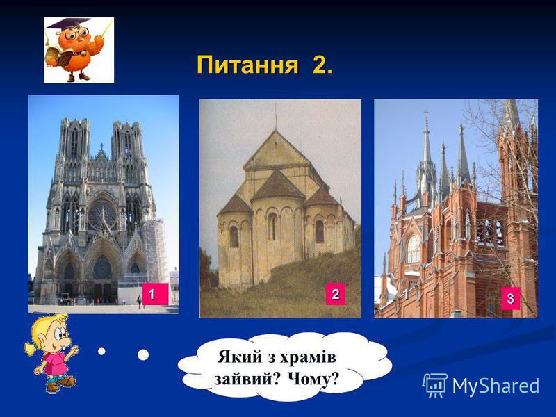 Який з храмів зайвий? Чому? Питання 2. 121 3