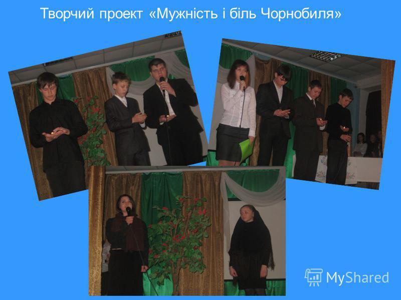 Творчий проект «Мужність і біль Чорнобиля»