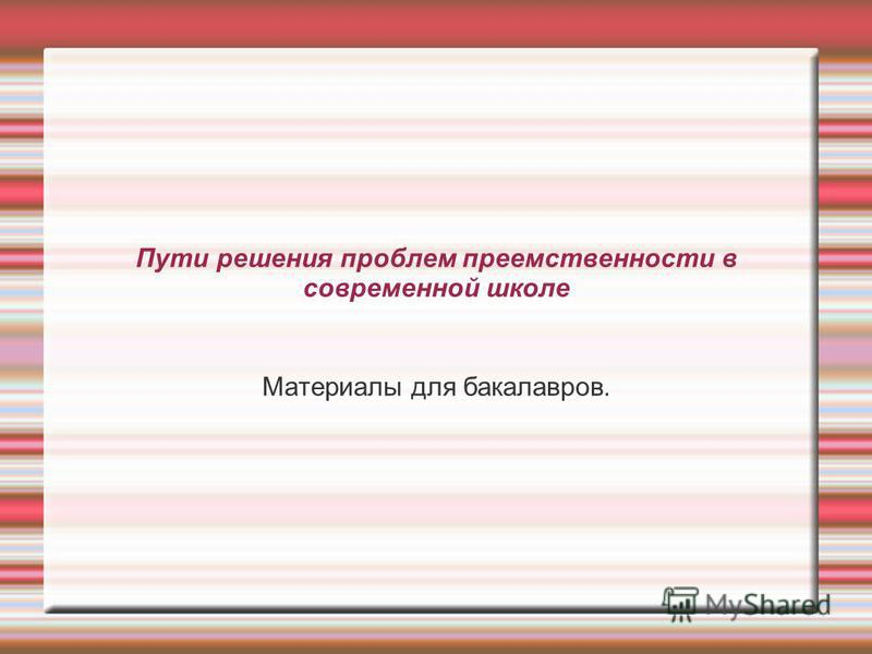 Пути решения проблем преемственности в современной школе Материалы для бакалавров.