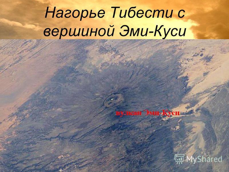 Нагорье Тибести с вершиной Эми-Куси