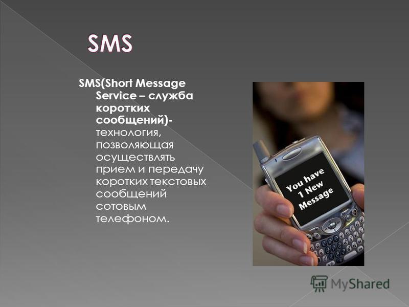 SMS(Short Message Service – служба коротких сообщений)- технология, позволяющая осуществлять прием и передачу коротких текстовых сообщений сотовым телефоном.