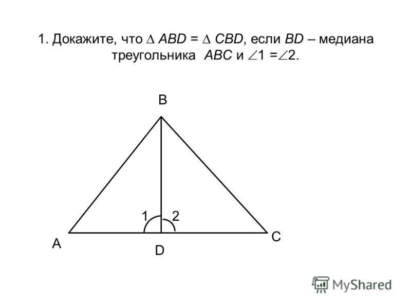 1. Докажите, что АВD = СВD, если ВD – медиана треугольника АВС и 1 = 2. А D С В 21