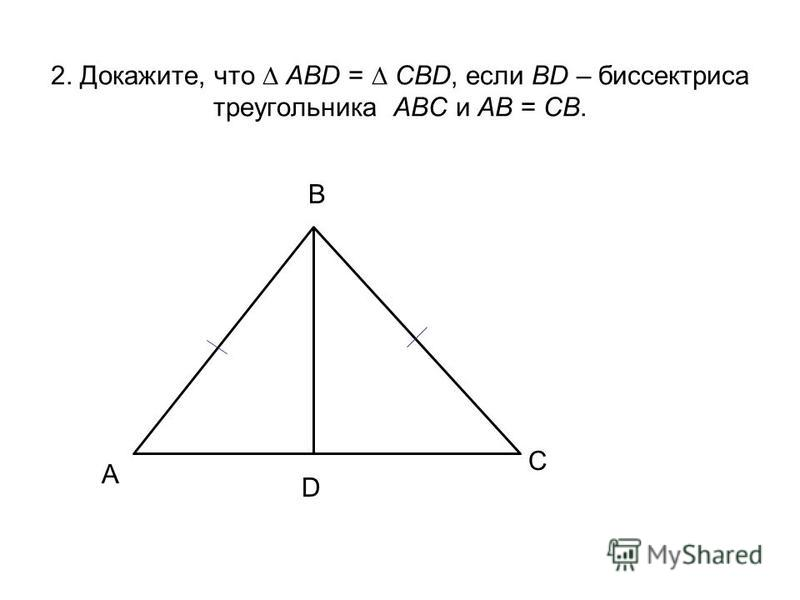 2. Докажите, что АВD = СВD, если ВD – биссектриса треугольника АВС и АВ = СВ. А D С В