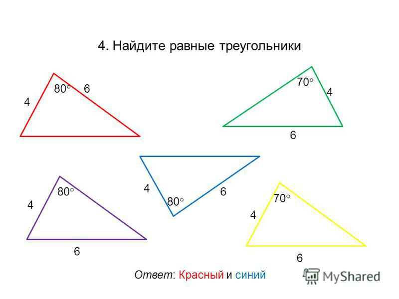 4. Найдите равные треугольники 6 6 4 4 4 6 80 70 80 70 4 6 6 4 Ответ: Красный и синий